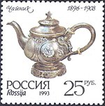 Russia stamp 1993 № 89.jpg