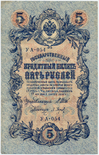 Russian Empire-1909-Banknote-5-УА Series-Shipov-P. Baryshev-Obverse.png