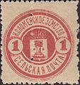 Russian Zemstvo Kolomna 1916 No45 stamp 1k type 3 dark red.jpg