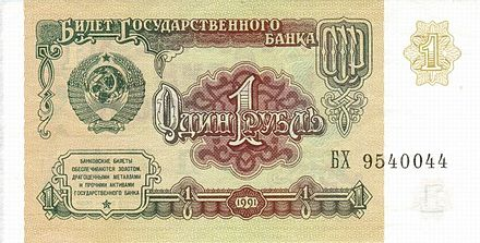 Денежная реформа введение серебряного рубля запчастьэкспорт ссср