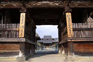 Sagami-ji - Image: Sagamiji 02s 3200