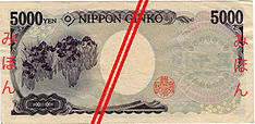 Series E 5K Yen Bank of japan note - back.jpg
