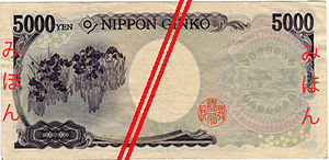 5000 yen note - Image: Series E 5K Yen Bank of japan note back