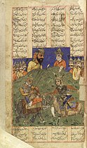 Shah Namah, the Persian Epic of the Kings Wellcome L0035174.jpg