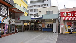 Shimo-Akatsuka Station - The north entrance in April 2016