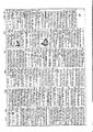 Shutei DainipponKokugoJiten 1952 41 ru.pdf