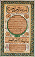 Signed Mehmed Şefik - Hilye-i Şerif (written portrait of the Prophet) - Google Art Project.jpg