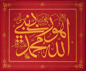 Thuluth - calligraphic panel written by Mustafa Rakim