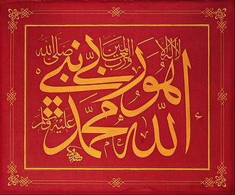 Thuluth - calligraphic panel written by Mustafa Rakim