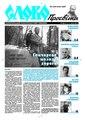 Slovo-14-2012.pdf