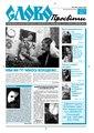 Slovo-31-2005.pdf