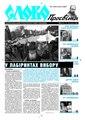 Slovo-42-2009.pdf
