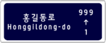 South Korea Road Name Odd-number Progress direction (example).png