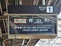 Split-flap displays at Yamato-Takada Station 01.jpg