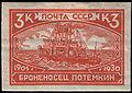 Stamp Soviet Union 1930 362.jpg