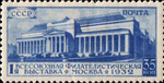 Stamp Soviet Union 1932 404.png