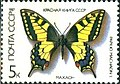 Stamp Soviet Union 1987 CPA5800.jpg