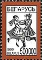 Stamp of Belarus - 1999 - Colnect 85788 - Byelorussian dance - Lyavoniha.jpeg