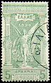 Stamp of Greece. 1896 Olympic Games. 5d.jpg