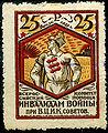 Stamp of RSFSR Komitet pomoshchi.jpg