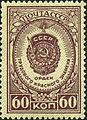Stamp of USSR 1043.jpg