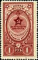 Stamp of USSR 1066.jpg