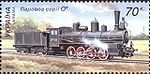 Stamp of Ukraine s673.jpg