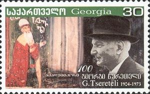 Giorgi Tsereteli - Stamp of Georgia, 2004