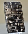 Stone Foundation tablet of Shulgi, from the Temple of Dimtabba at Ur, Iraq. 21st century BCE. Iraq Museum.jpg