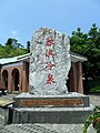 Su-ao Cold Spring entrance monument.jpg