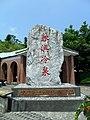 Su-ao Cold Spring entrance monument.jpg