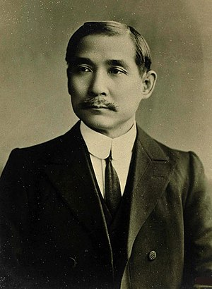 Republic of China provisional presidential election, 1911 - Image: Sun Yat Sen portrait 2