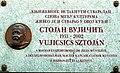Sztoján Vujicsics plaque Bp05 Váci66.jpg