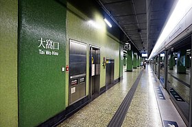 Tai Wo Hau Station 2017 07 part2.jpg