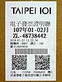 Taipei 101 Mall e-invoice 20180127.jpg