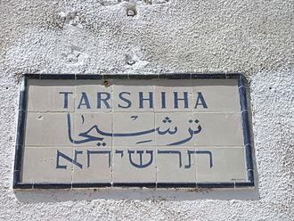 Ma'alot-Tarshiha - Tarshiha sign on Mandatory police station
