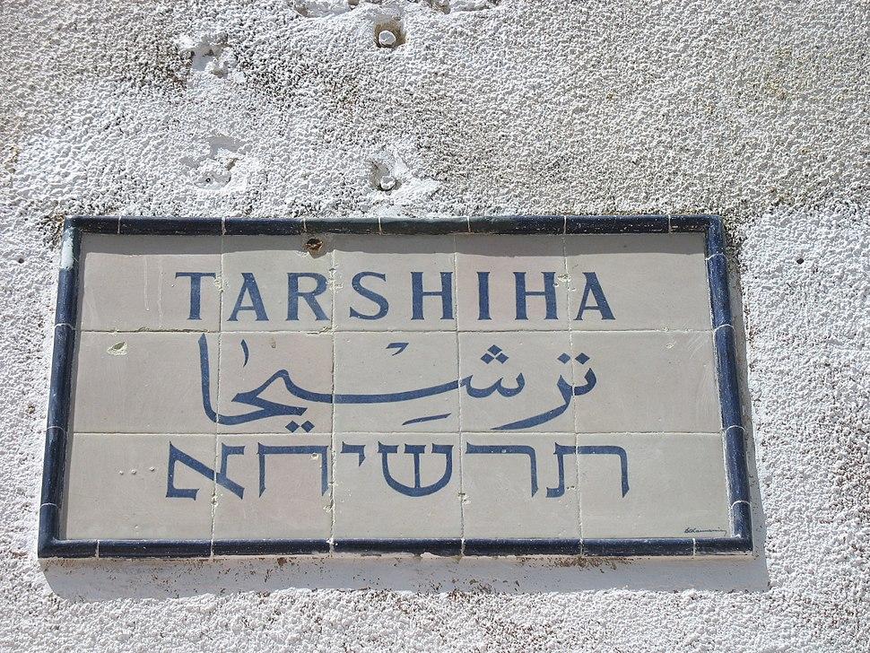 Tarshiha police
