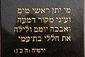 Tekst in Hebreeuws op het Monument aan het Verzet van de Joodse Burgers.jpg