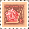 The Soviet Union 1970 CPA 3878 stamp (The Insignia of Pilot-Cosmonaut of the USSR and the 'Monument to the Conquerors of Space' in Moscow, Russia).png