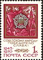 The Soviet Union 1970 CPA 3890 stamp (The Order of Victory).jpg