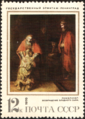 The Soviet Union 1970 CPA 3959 stamp ('The Return of the Prodigal Son' (Rembrandt)).png