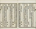 Three Hundred Tang Poems (170).jpg