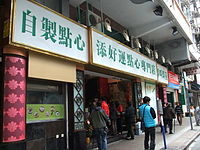 Tim Ho Wan, the Dim-Sum Specialists, Sham Shui Po shop (Hong Kong).jpg