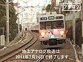 Tokyu9000 Pretty Cure Train (analog telop).jpg