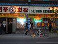 Toronto Korean Town 8 (8437363131).jpg