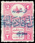 Turkey 1909 Sul 622 2.jpg