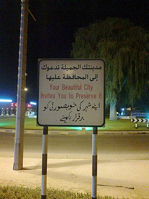 Demographics of the United Arab Emirates - A multilingual (Arabic, English, Urdu) signboard in the UAE.