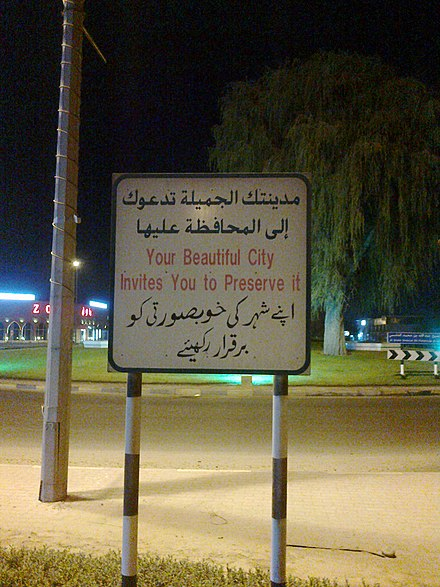 A trilingual (Arabic, English and Urdu) sign in the UAE in the three widely spoken languages in the UAE UAE signboard.jpg