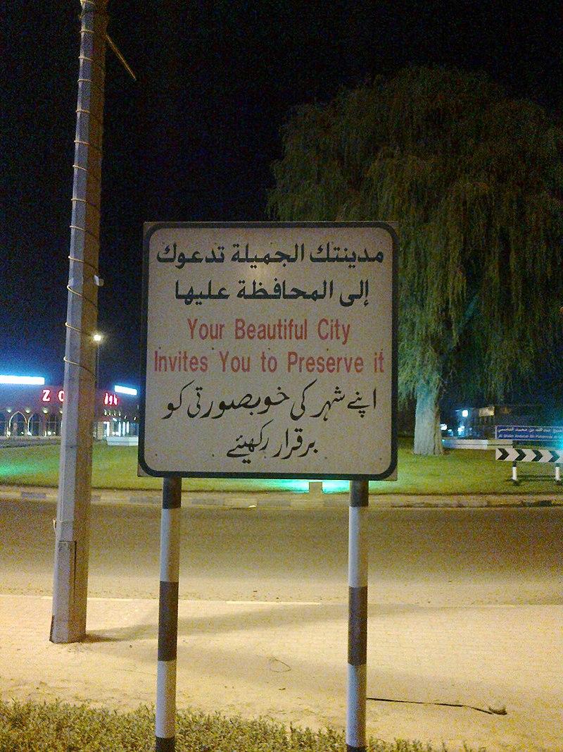 UAE signboard.jpg