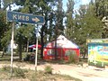 Ukraine. Svetlovodsk. Near bus station. Светловодск. У автовокзала - panoramio (1).jpg